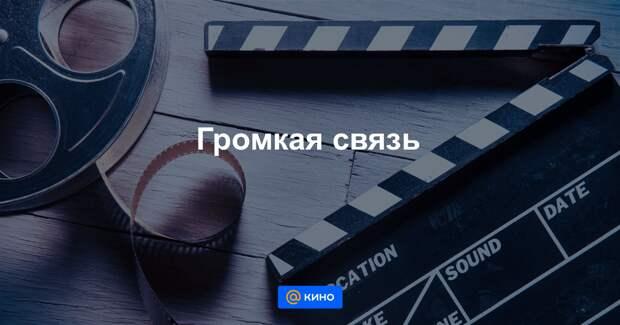Новый трейлер к фильму «Громкая связь»