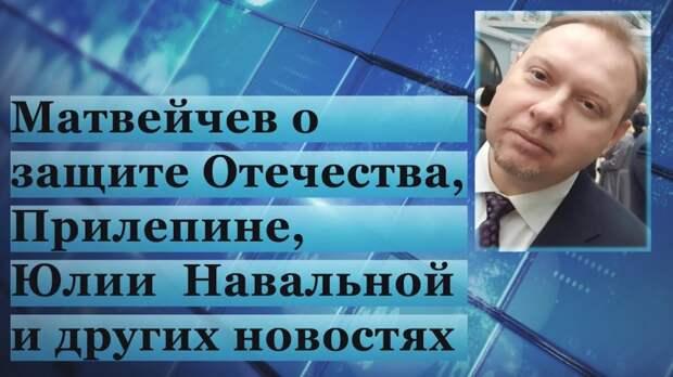 Матвейчев о защите Отечества, Прилепине, Юлии Навальной и других новостях