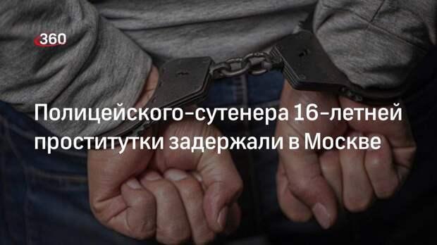 Полицейского-сутенера 16-летней проститутки задержали в Москве