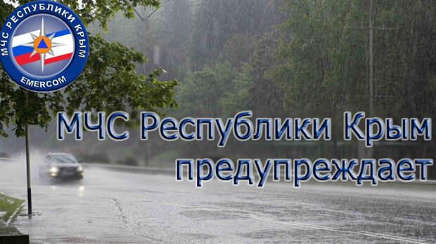 Внимание! В Крыму — ухудшение погоды. Ливни, шквал