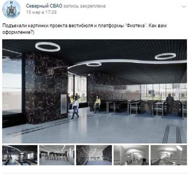 Жителям Северного понравлся проект вестибюля будущей станции метро «Физтех»