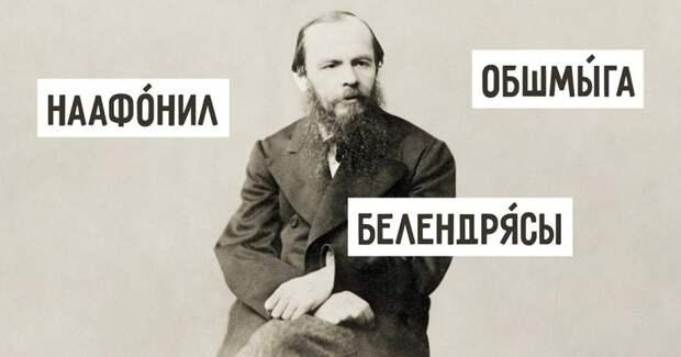 13 непонятных слов и выражений из книг Достоевского