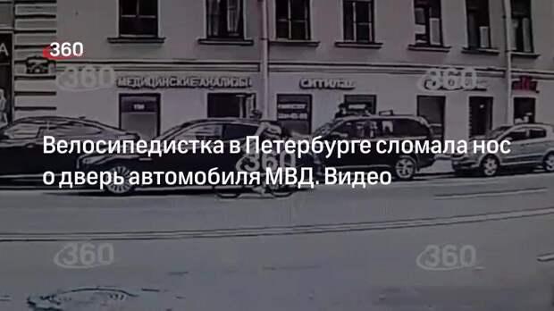 Велосипедистка в Петербурге сломала нос о дверь автомобиля МВД. Видео