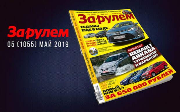 Майский выпуск «За рулем»: авто за 650 000, обрыв ремня на ВАЗе, наши налоги