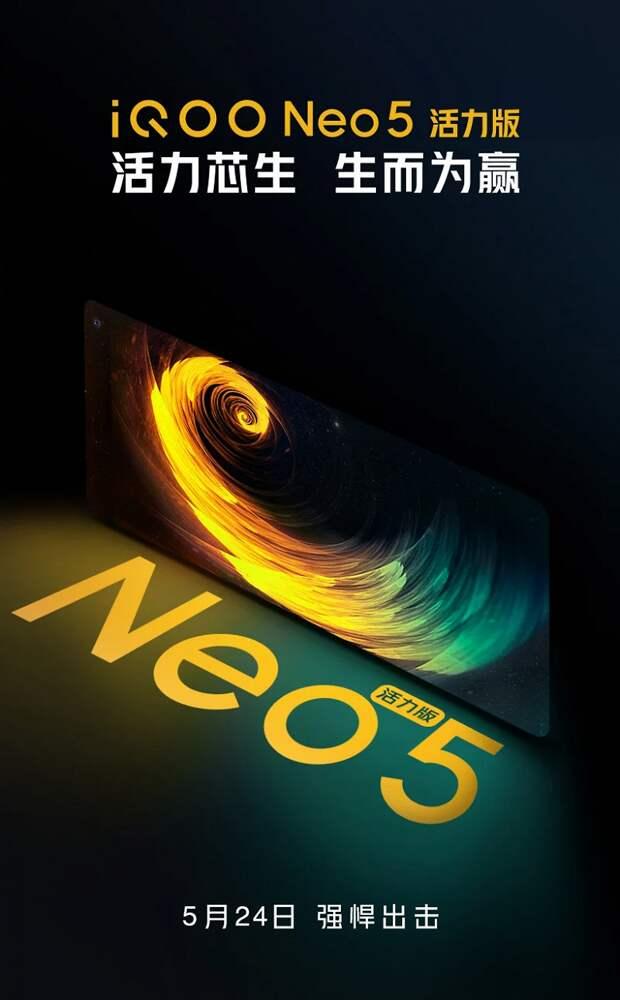 Анонсирован недорогой флагман на Snapdragon 870 — Iqoo Neo5 Vitality Edition