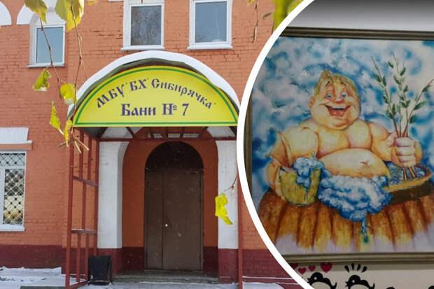 В Новосибирске муниципальные бани передадут частным инвесторам. Когда это произойдет