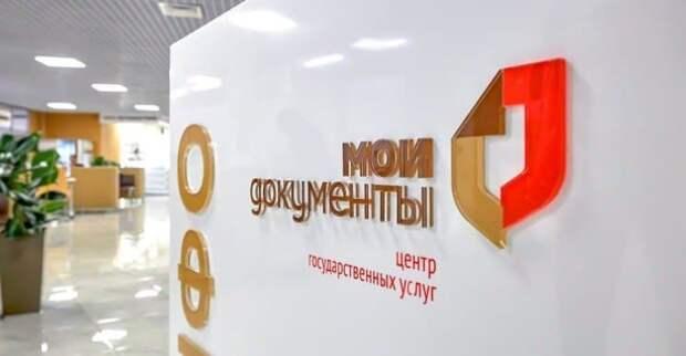 Центр госуслуг на Строгинском бульваре временно прекращает работу