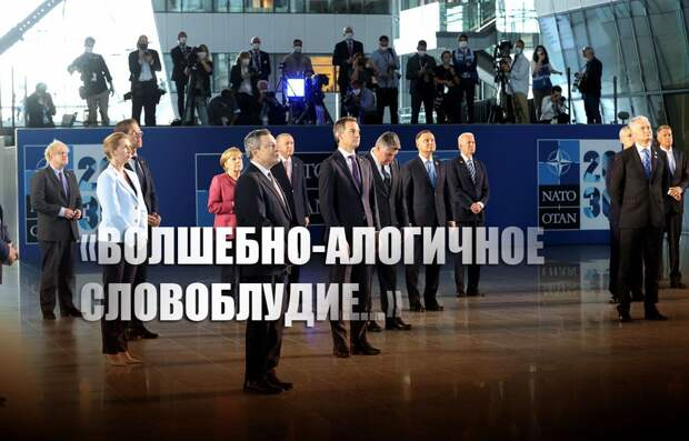 «В желании дружить»: НАТО попросила Россию исключить США из списка недружественных стран
