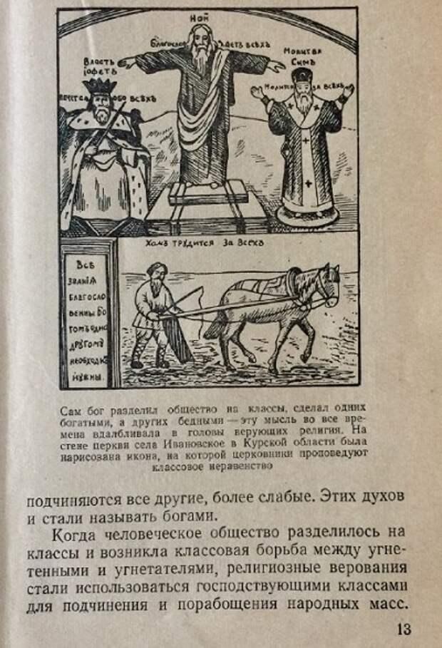 «Людей отвлекают от строительства коммунизма». Советская публицистика о религиозных суевериях