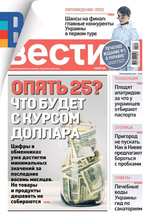 Выпуск газеты Вести №085