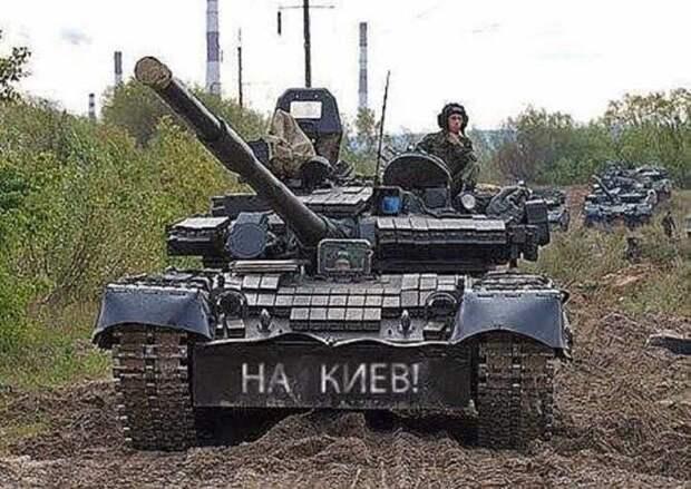 Когда мы войдём в Киев: военный ответ России