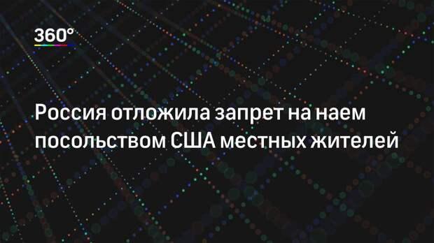 Россия отложила запрет на наем посольством США местных жителей