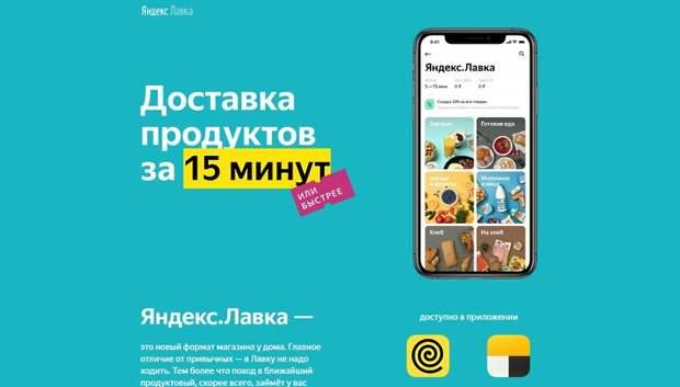 «Яндекс.Лавка» запустила собственное приложение для iOS и Android