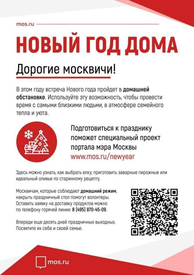 Портал mos.ru поможет встретить Новый год