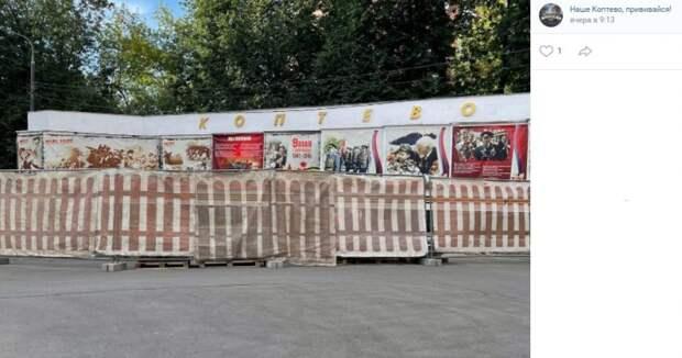 Начался ремонт стелы на Космодемьянских
