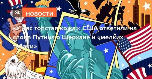 «У нас толстая кожа»: США ответили на слова Путина о Шерхане и «мелких табаки»