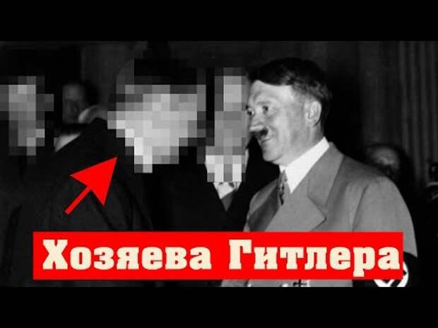 Вот, кто дал Гитлеру деньги на войну!