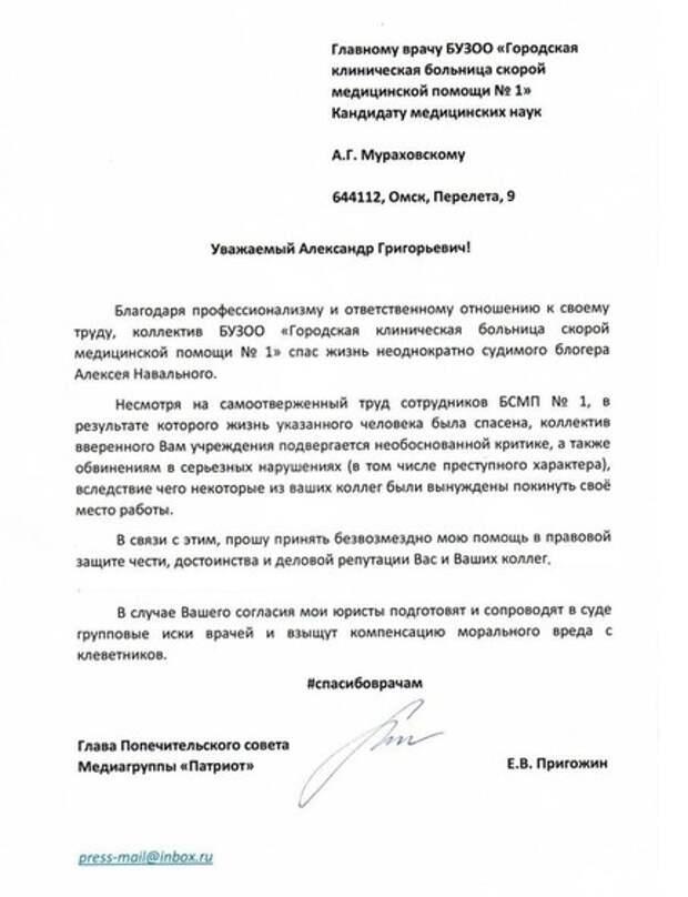 Омских медиков от нападок Навального защитят юристы Пригожина