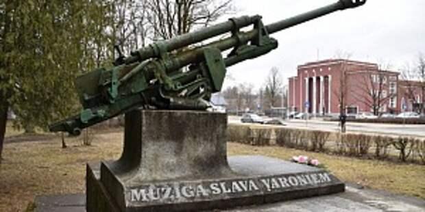 Латвийские вандалы. В Латвии ищут орудие, демонтированное нацистами с мемориала советским воинам