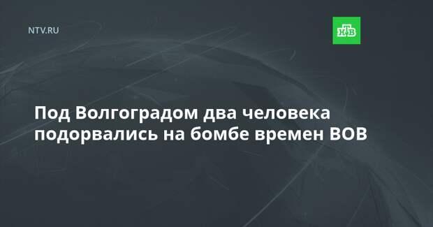 Под Волгоградом два человека подорвались на бомбе времен ВОВ