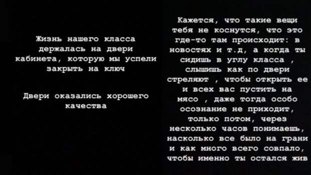 Выжившая ученица казанской школы поделилась жуткими подробностями нападения