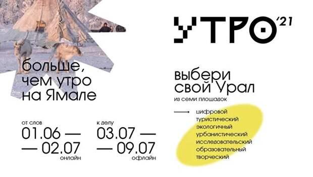 На Ямале впервые пройдёт молодёжный форум «Утро»