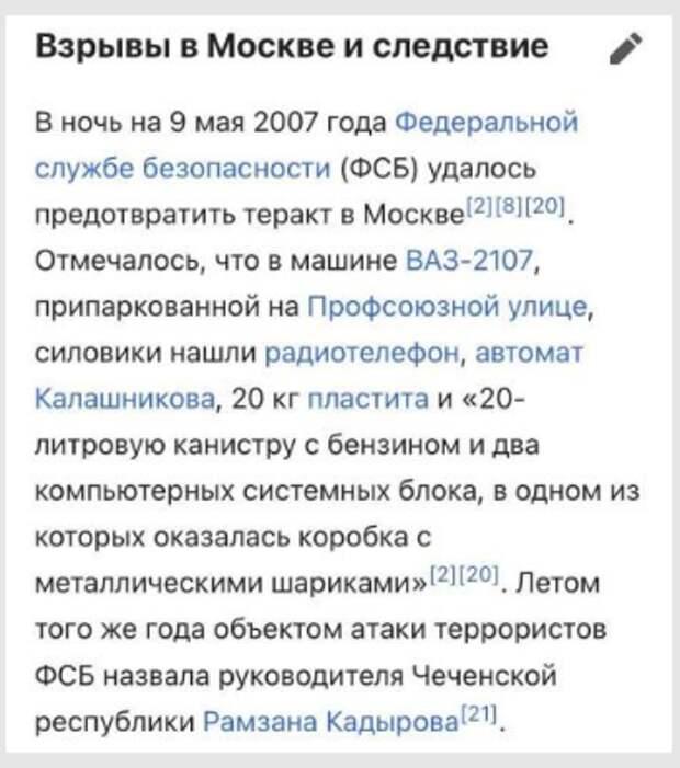 Чеченец Осмаев, обвиняемый в покушении на Кадырова и Путина, получил украинское гражданство