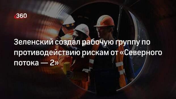 Зеленский создал рабочую группу по противодействию рискам от «Северного потока— 2»