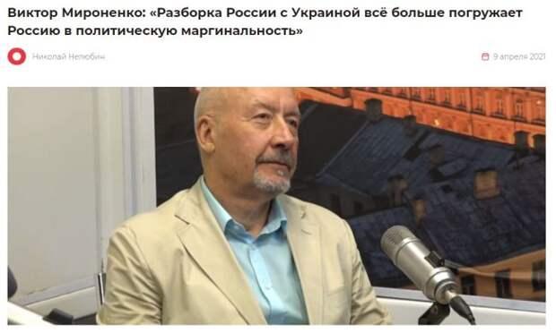«Пельмень» Мироненко и украинский сепаратизм: в Киеве обсуждают статью Путина