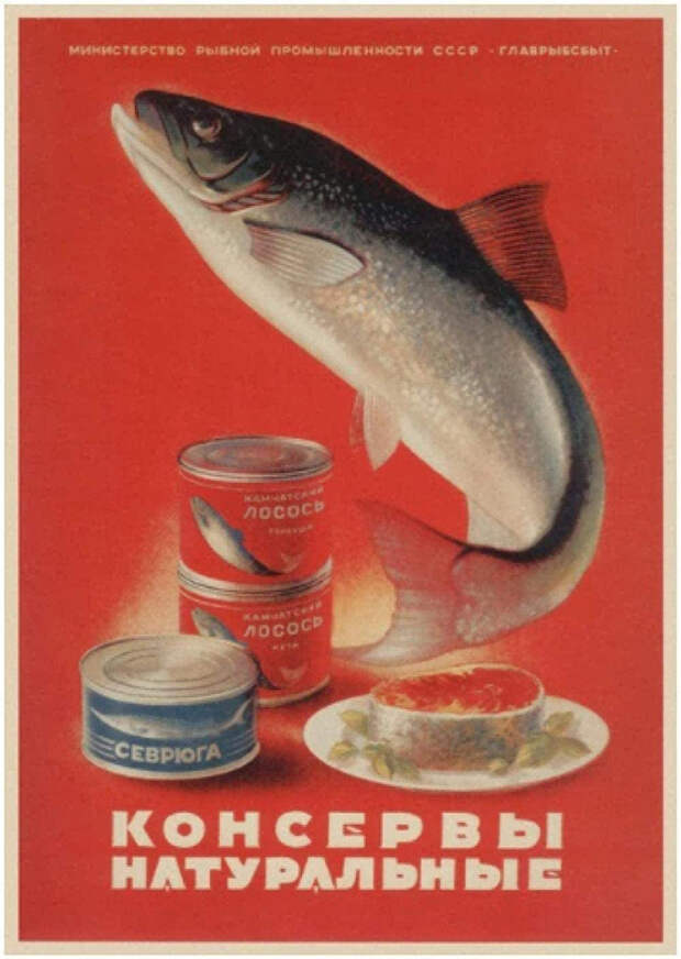 Почему в СССР четверг называли «рыбным» днем