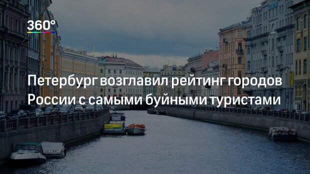 Петербург возглавил рейтинг городов России с самыми буйными туристами