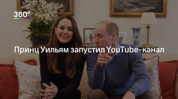 Принц Уильям запустил YouTube-канал