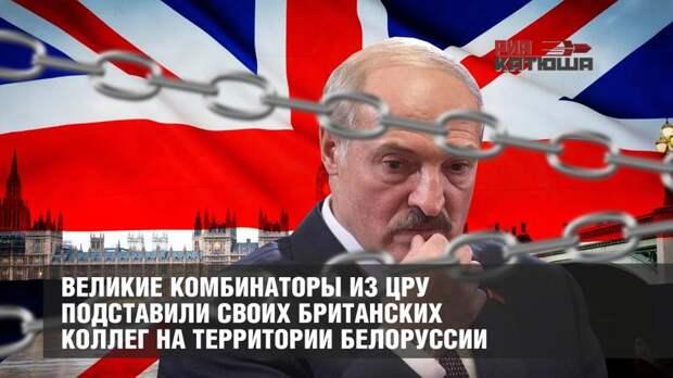 Великие комбинаторы из ЦРУ подставили своих британских коллег на территории Белоруссии