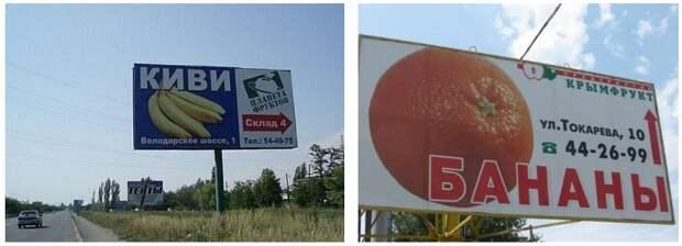 Наружная реклама примеры – фрукты