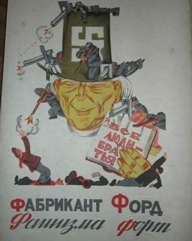 1933 год. Уже рисуют фашистов.