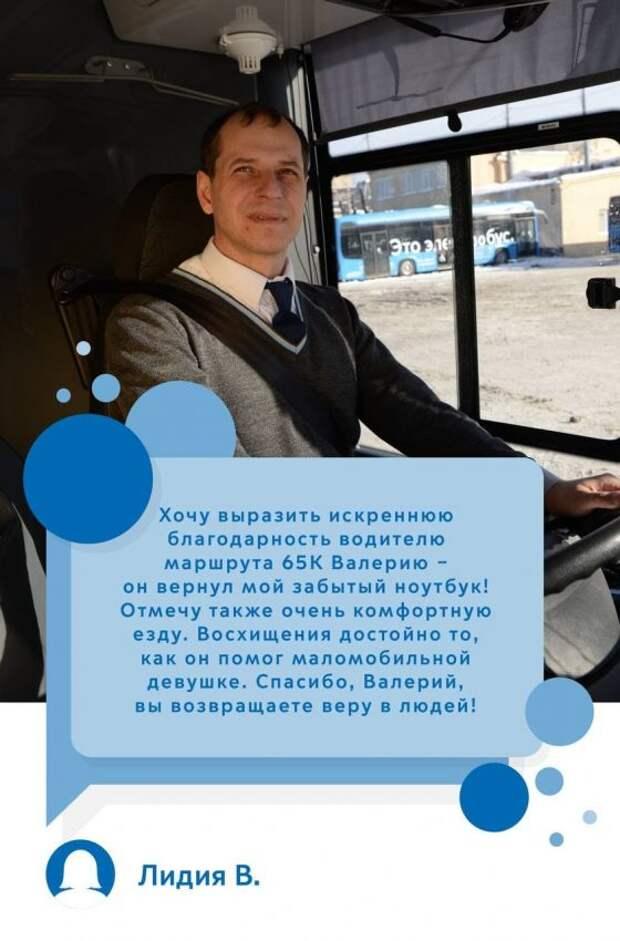 Водитель автобуса в Головинском помог вернуть забытый ноутбук