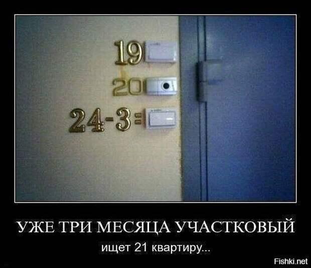 Возможно, это изображение (в помещении и текст «19 19 2019 24-3日 уже три месяца участковый ищет 21 квартиру... Fishki net»)