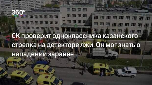 СК проверит одноклассника казанского стрелка на детекторе лжи. Он мог знать о нападении заранее