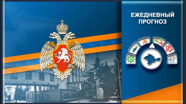 Оперативный прогноз ЧС в Крыму на 17 октября