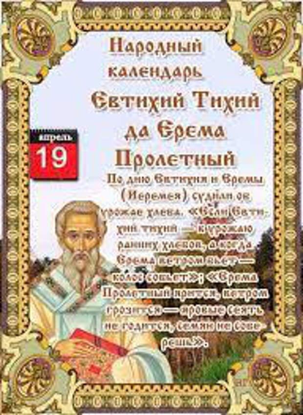 Народный календарь. Дневник погоды 19 апреля 2021 года
