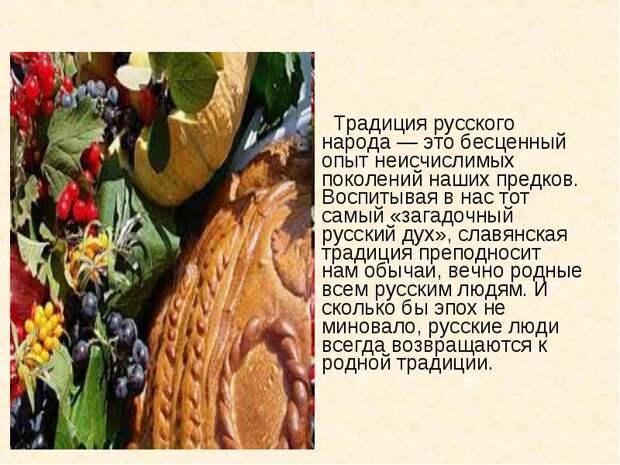 21 сентября Праздник Рода и Рожаниц.
