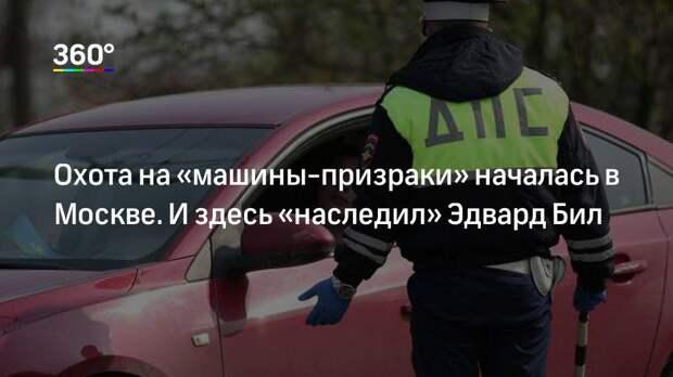 Охота на «машины-призраки» началась в Москве. И здесь «наследил» Эдвард Бил