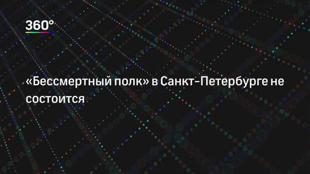 «Бессмертный полк» в Санкт-Петербурге не состоится