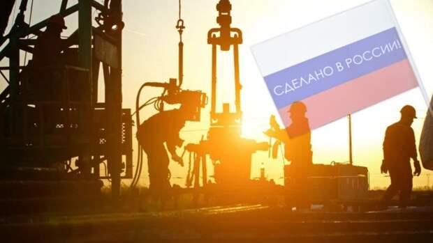 Импортозамещение внефтегазе: железный занавес или технологический рывок?
