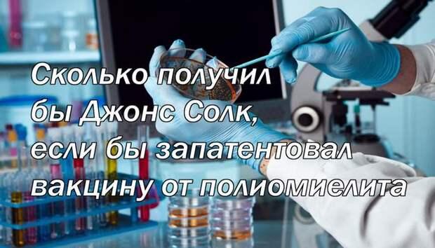 Сколько получил бы Джонс Солк, если бы запатентовал вакцину от полиомиелита