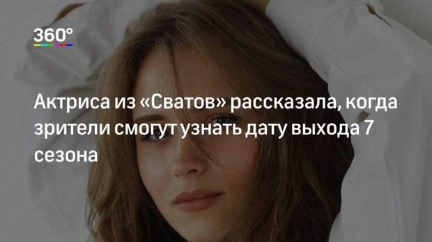 Актриса из «Сватов» рассказала, когда зрители смогут узнать дату выхода 7 сезона