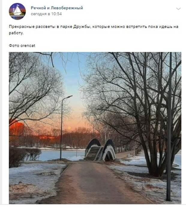 Фото дня: рассвет в парке Дружбы