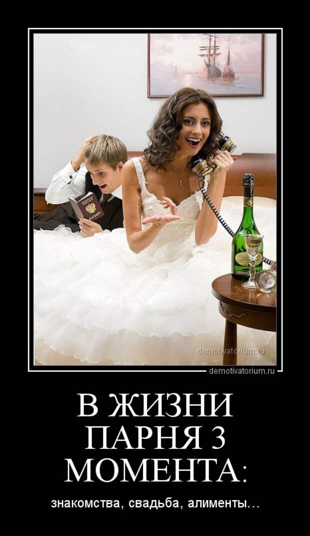 Демотиватор В ЖИЗНИ ПАРНЯ 3 МОМЕНТА: знакомства, свадьба, алименты…