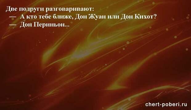 Самые смешные анекдоты ежедневная подборка chert-poberi-anekdoty-chert-poberi-anekdoty-15180329102020-15 картинка chert-poberi-anekdoty-15180329102020-15