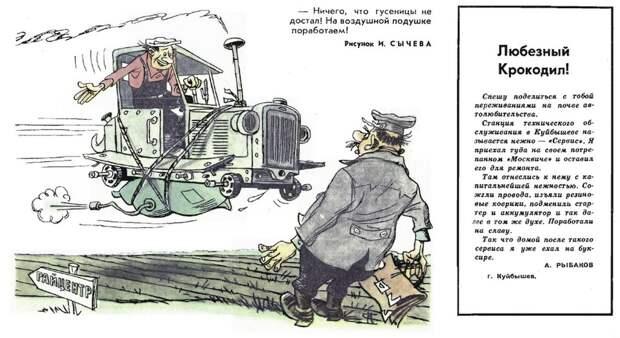 Рядом с карикатурой про нехватку запчастей письмо читателя, как он отдал машину в ремонт, а её обчистили в мастерской.